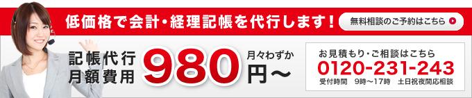 低価格で会計・経理記帳を代行します!記帳代行月額費用980円から