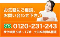 お気軽にご相談・お問い合わせください 0120-231-243